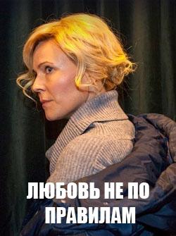 Любовь не по правилам (ТВ) (2019)
